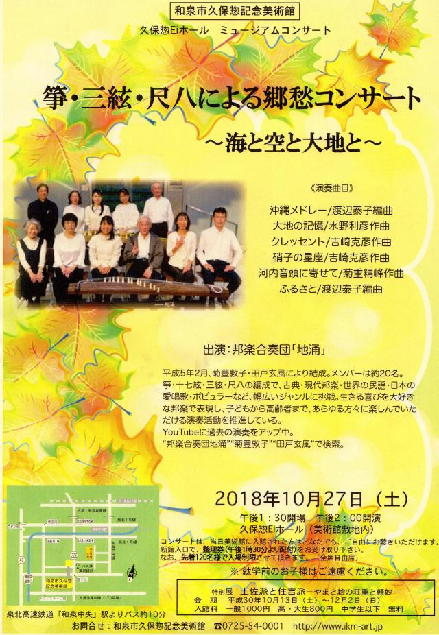 筝・三絃・尺八による郷愁コンサート